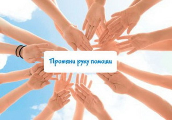 Информация о помощи прибывшим с востока Украины