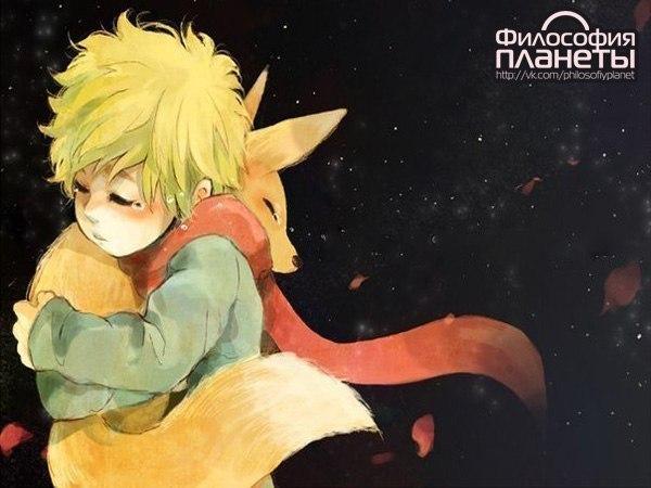 """""""- Поиграй со мной, — попросил Маленький принц. — Мне так грустно…"""