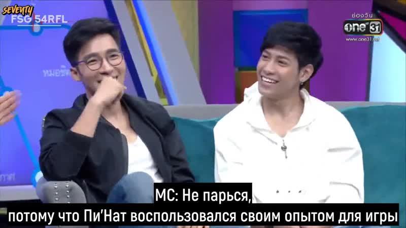 [FSG 54RFL] Нат и Сингто [рус.саб]