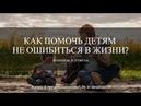 «Как помочь детям не ошибиться в жизни?» Отвечают пасторы Андрей и Светлана Шаповаловы