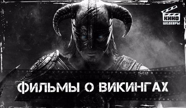 Подборка захватывающих фильмов о суровых викингах.