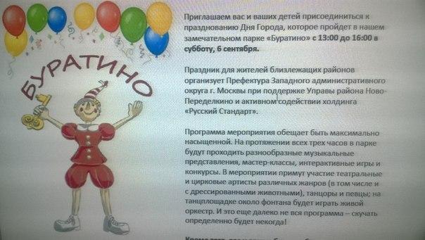 День города в Солнцево и ново-Переделкино, мероприятия, салют