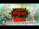 Красивое поздравление С ДНЕМ РОЖДЕНИЯ зимой! Красивые видео открытки