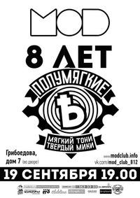 19.09.2014 * Полумягкие* 8 лет * MOD CLUB