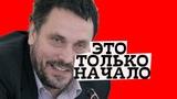 Революция в стране началась с Хакасии Максим Шевченко о России будущего