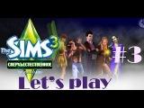 Давай играть в Симс 3 Сверхъестественное #3 РАГУ ИЗ МОЗГОВ!!!