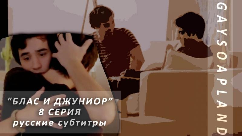 Блас и Джуниор | Blas Junior - 8 СЕРИЯ [русские субтитры]