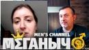 МЕГАНЫЧ 101 07.07.2018 мужской онлайн-курс знакомства отношения