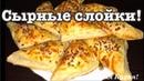 Слойки с сыром или сырные треугольники