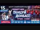 Концерт шоу Танцуй Донбасс 2018 15 декабря Донецк Центр славянской культуры