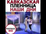 Кавказкая пленница в наши дни