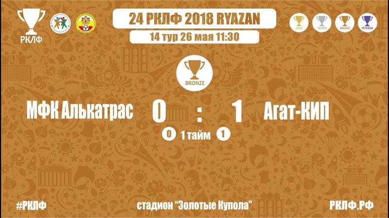 24 РКЛФ Бронзовый Кубок МФК Алькатрас Агат КИП 0 1