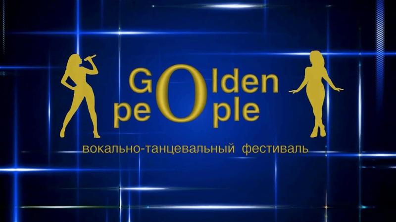 Жуматий Екатерина Вокально танцевальный фестиваль Golden people 3 марта 2018г