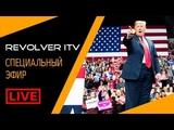 Выборы в Конгресс США. Итоги и последствия для России Revolver ITV