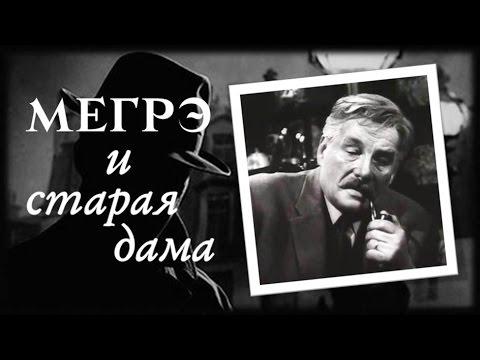 Спектакль Мегрэ и старая дама 2 серии_1974 (детектив).
