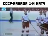 СССР - Канада 1-й матч