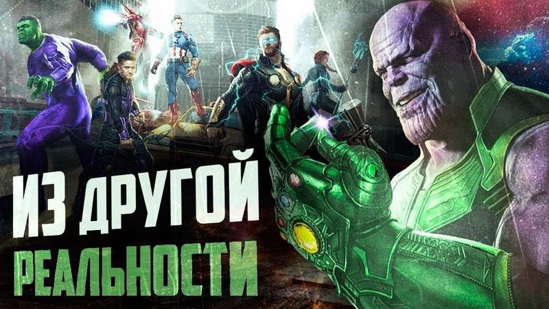 Мстители встретят Таноса из другой реальности?   Теория Мстители 4 Финал