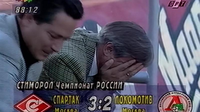 1996 - Гол Андрея Тихонова в ворота московского Локомотива (3:2)