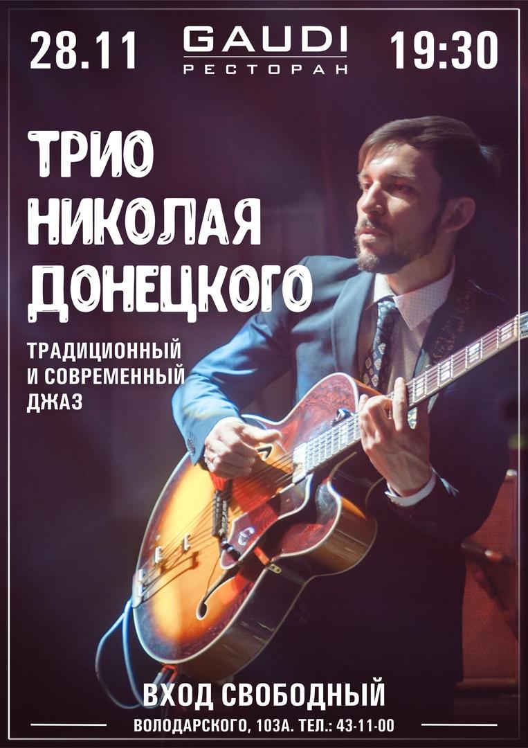 28.11 Трио Николая Донецкого в ресторане GAUDI