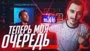 ВРЕМЯ ПРИШЛО ДЛЯ FIFA 19 MOBILE