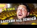 БАССЕЙН ПОД ЗЕМЛЕЙ - DIY 24 часа челлендж Верховецкий Дмитрий Garage Challenge.