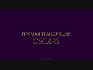 Смотрите «Оскар» вместе с КиноПоиском в прямом эфире