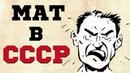 Жертва аборта и другие ругательства которые появились в СССР