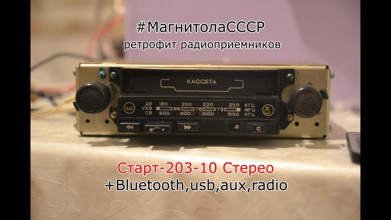 старт 203-10 стерео bluetooth, usb, radio, aux и пульт ДУ.