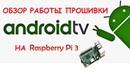 Обзор работы прошивки Android TV на Raspberry Pi 3