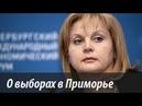 [ЦИК] Элла Памфилова о выборах в Приморье
