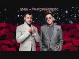Премьера! Григорий Лепс feat. EMIN Розы (01.01.2019) Эмин ft. и