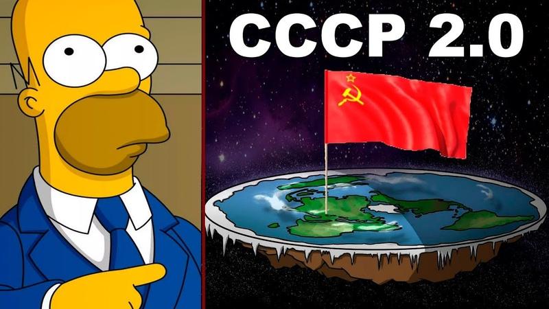 Симпсоны предсказали СССР 2.0, Трампа и плоскую Землю!