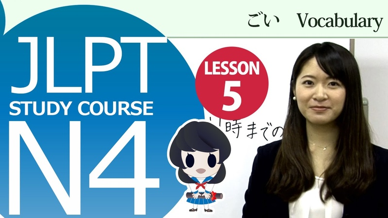 JLPT N4 Lesson 5-1 Vocabulary 「I am thinking of working in Japan in the future.」【日本語能力試験N4】