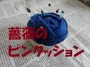 DIY*フエルト薔薇のピンクッション作ってみました。How to make a rose pin cushion