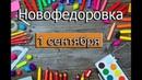 1 сентября в Новофедоровской школе-лицей Республика Крым