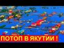 Новости России сегодня половодье в Якутии
