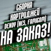 Денди/Dendy/SEGA/СЕГА (Изготовление на заказ)