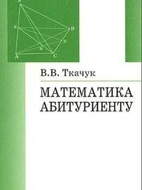 решебник по математике абитуренту ткачук