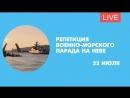 Корабли репетируют парад ко Дню ВМФ на Неве. Онлайн-трансляция