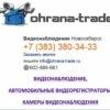 Охрана-Трейд 8 (383) 380-34-33