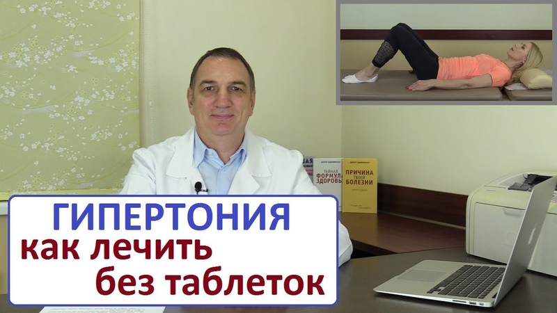 ГИПЕРТОНИЯ как легко лечить без таблеток Высокое давление какое лечение лучше