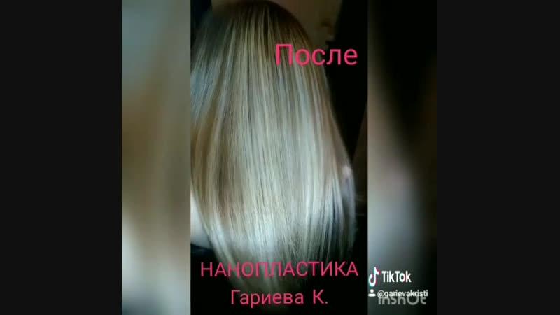 НАНОПЛАСТИКА ВОЛОС для Анечки