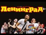 Великолепная музыкальная семёрка Ленинград