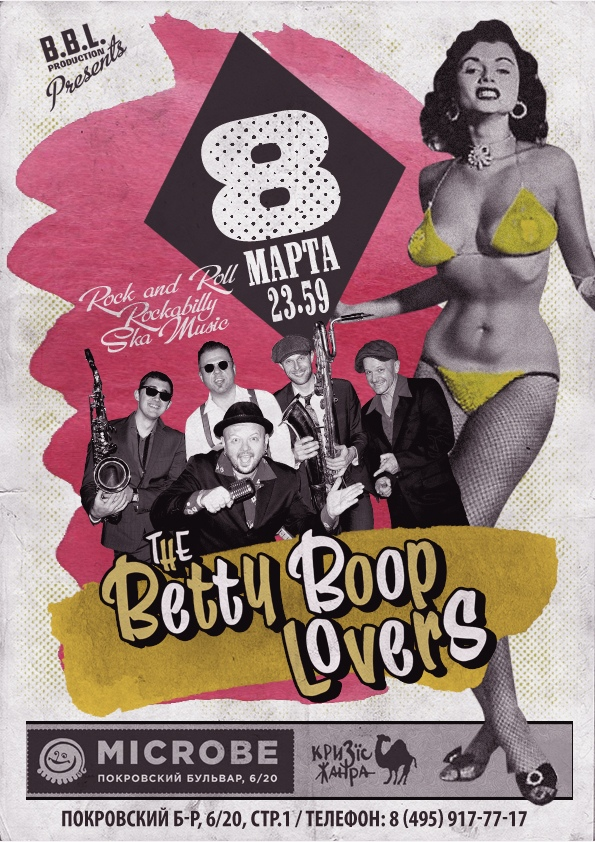 08.03 The Betty Boop Lovers в баре Микроб!