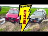 Mazda CX-5 против Renault Duster! Настоящая Оффроуд битва паркетников 2017 . ГОЛОСУЕМ )