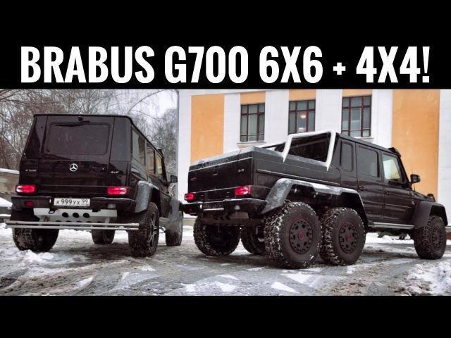 Шесть колес за 70 МЛН! BRABUS G700 6x6 и G500 4x4 – обзор! S-Class 7.3 W140. Mercedes-AMG G 63 тест.