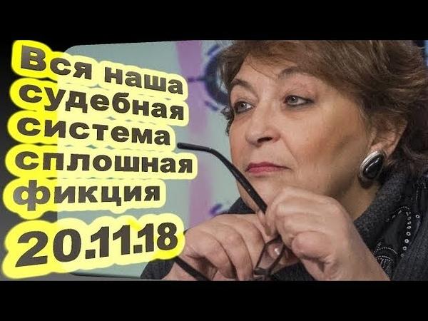 Евгения Альбац - Вся наша судебная система сплошная фикция... 20.11.18