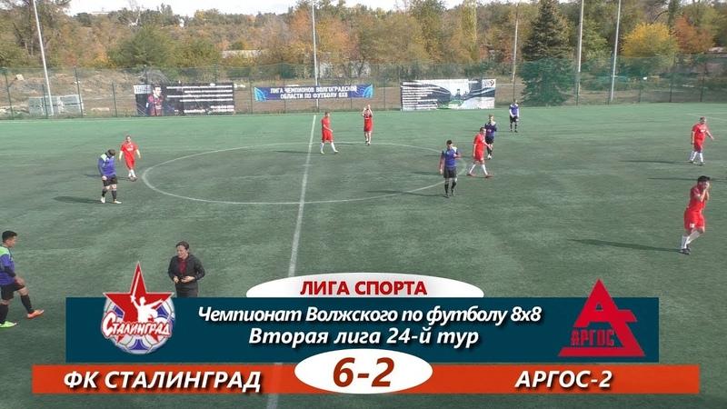 Вторая лига. 24-й тур. ФК Сталинград-АРГОС-2 6-2 ОБЗОР