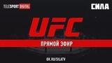 ПРЯМАЯ ТРАНСЛЯЦИЯ UFC 228: Вудли vs. Тилл (9 сентября в 01:15 МСК)