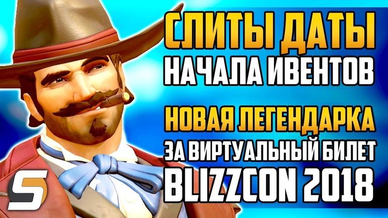 [Overwatch] Слиты даты начала ивентов | Новая легендарка Blizzcon 2018